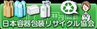容器包装リサイクル委託業務申込開始のご案内